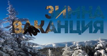 Зимна ваканция