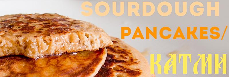 Sourdough pancakes/ Катми*